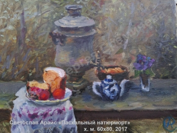 Светослав Арайс - Пасхальный натюрморт