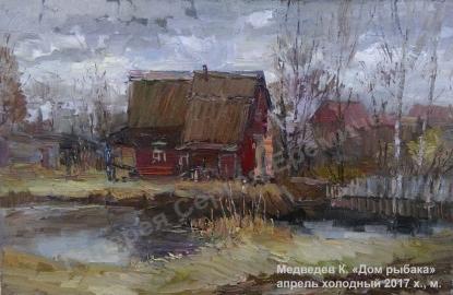 Медведев К. - Дом рыбака