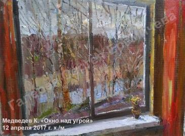 Медведев К. - Окно над Угрой