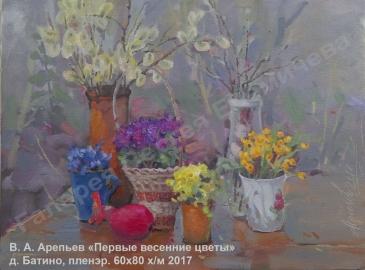 В.А. Арепьев - Первые весенние цветы