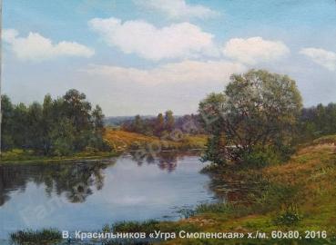 В. Красильников - Угра Смоленская