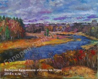 Валерий Кузьминов - Осень на Угре