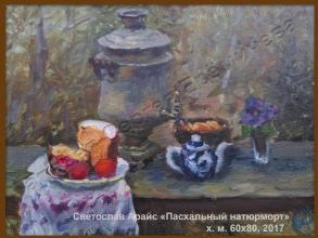 """Арайс Святослав - """"Пасхальный натюрморт"""""""