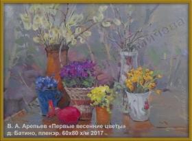 """Арепьев В.А. - """"Первые весенние цветы"""""""