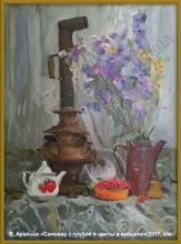 """Арепьев В.А. - """"Самовар с трубой и цветы в кувшине"""""""