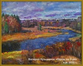 """Кузьминов Валерий - """"Осень на Угре"""""""