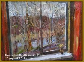 """Медведев К. - """"Окно над Угрой"""""""