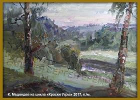 """Медведев К. - """"Высокий берег"""""""