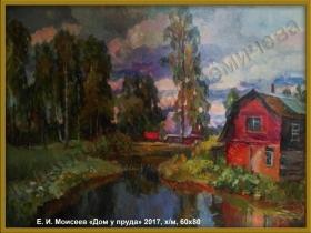 """Моисеев Е.И. - """"Дом у пруда"""""""